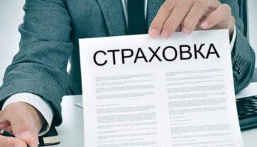 1О навязывании страховки в кредитном договоре