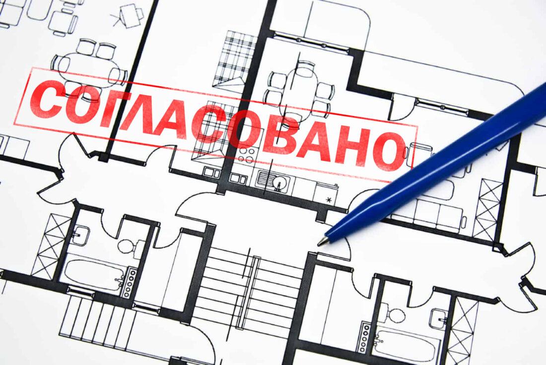 Необходимые документы для перепланировки квартиры