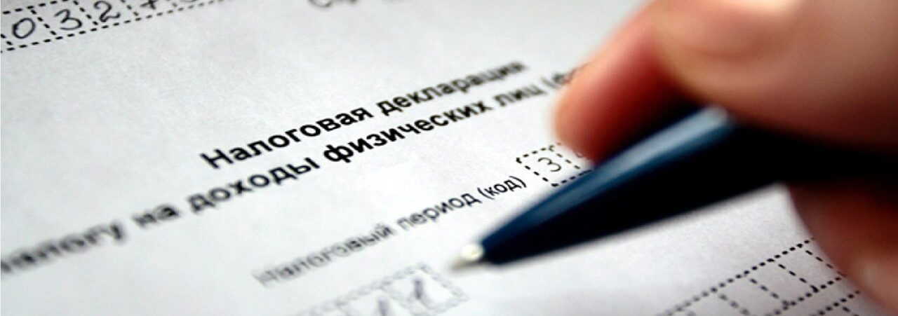 декларации 3-НДФЛ