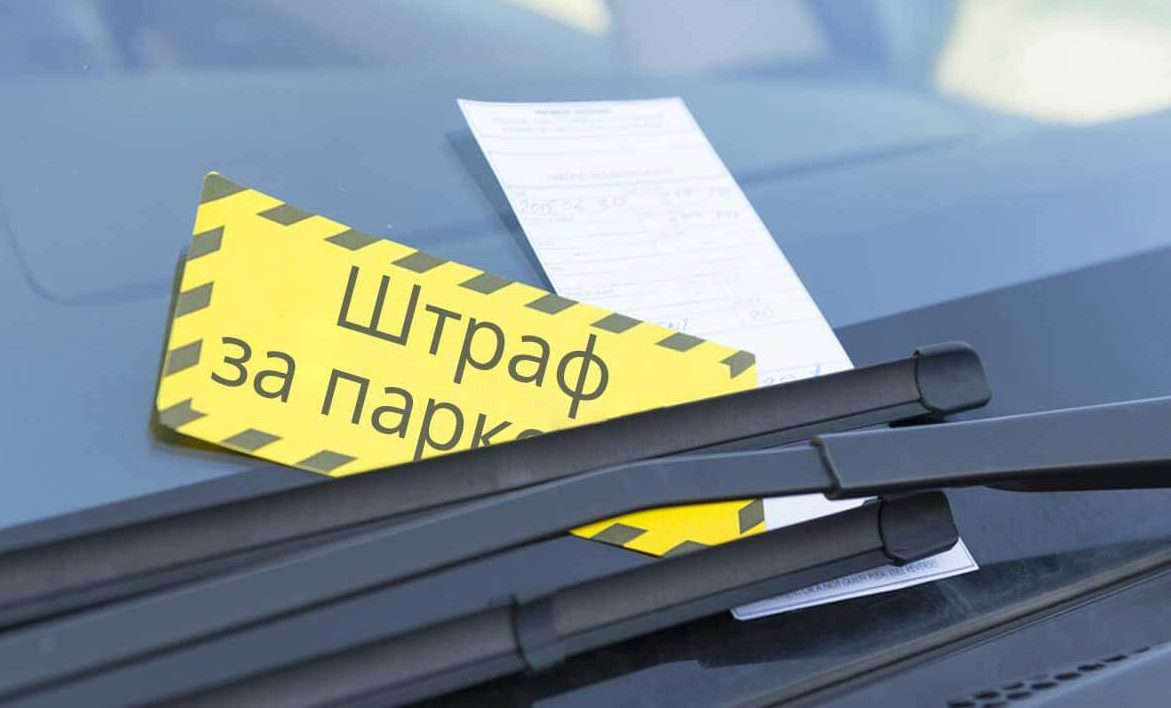 Оспорить штраф за парковку в Москве