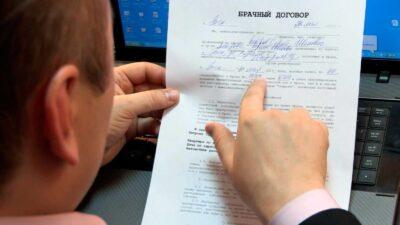 Форма заключения брачного договора
