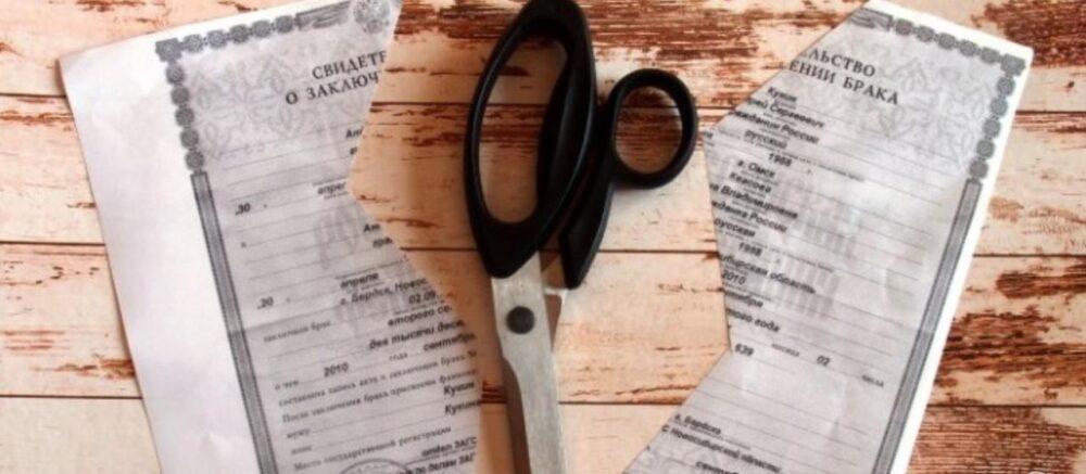 Документы, требующиеся для развода