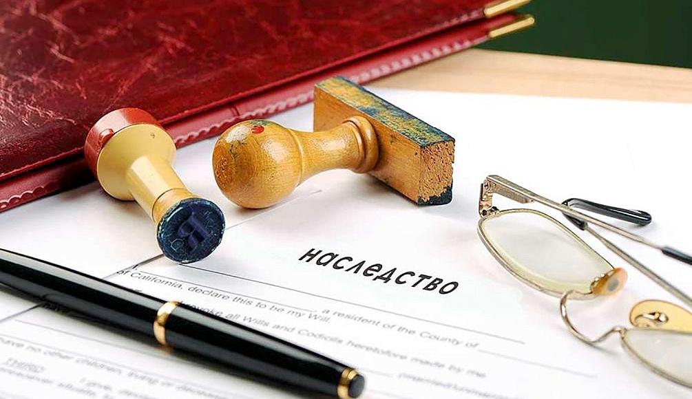 Зачем нужна консультация юриста в вопросах наследства